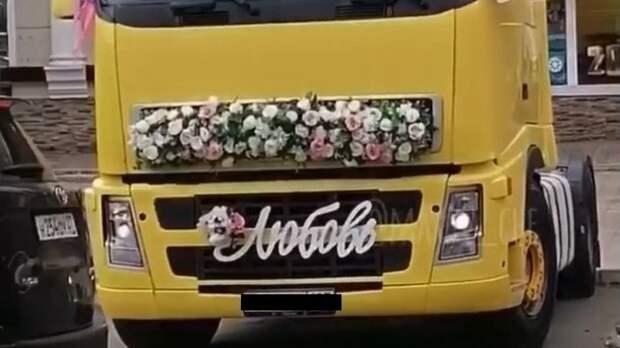 «Большое авто для большой любви»: в Приморье сняли свадьбу дальнобойщиков