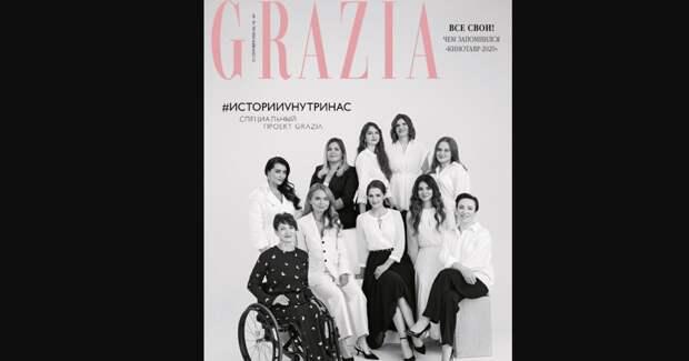 Grazia и Libresse поместили на обложку россиянок с трудными интимными историями
