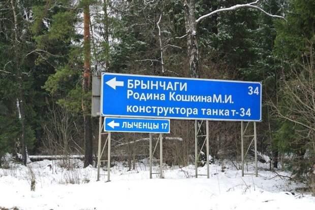 Кошкин и другие. Михаил Ильич Кошкин, т-34, чтобы помнили
