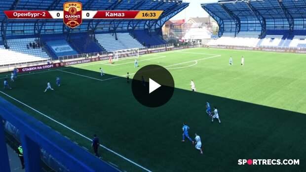ОЛИМП – Первенство ПФЛ-2020/2021 Оренбург-2 vs КАМАЗ 06.05.2021