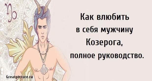 Как влюбить в себя мужчину Козерога, полное руководство.