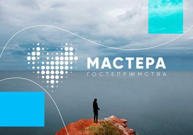 Заключительный полуфинал конкурса «Мастера гостеприимства» пройдет онлайн