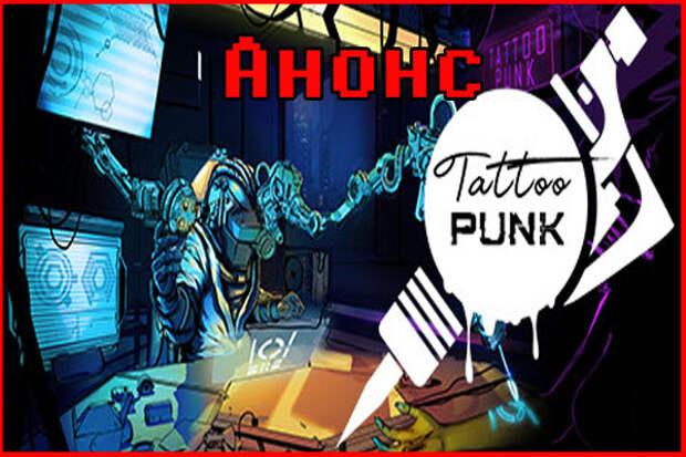 Анонс Tattoo Punk