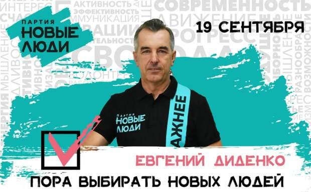 Новый Диденко – лучше: томичи и северчане выбирают Евгения Диденко и партию «Новые люди»