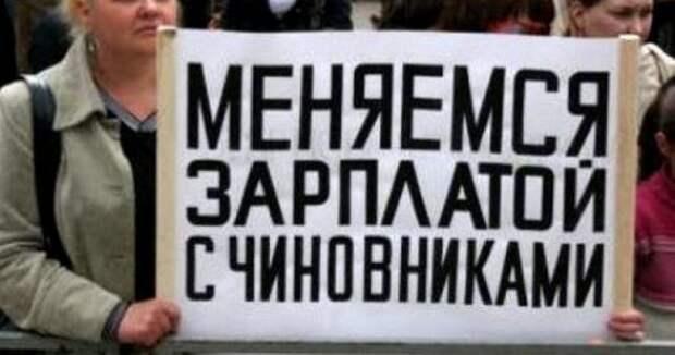 Россияне высказались засокращение зарплат чиновникам— опрос