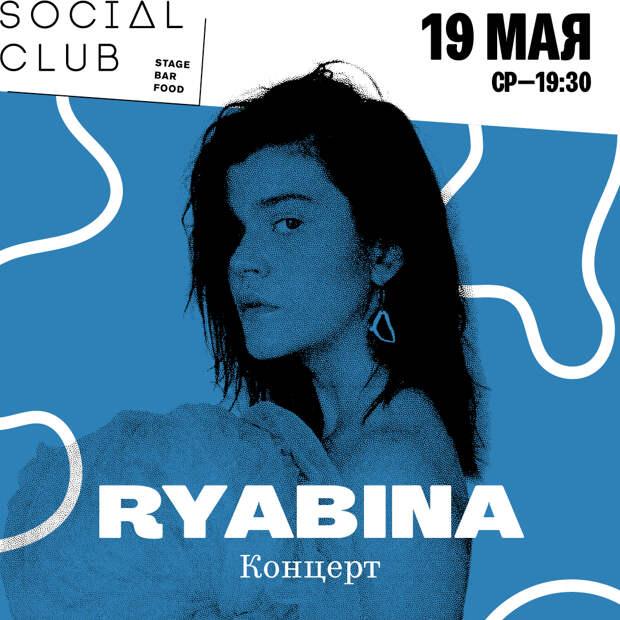 19.05 Концерт Ryabina в Social Club