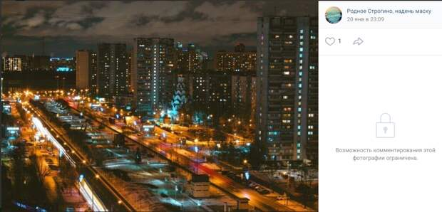 Фото дня: огни ночного Строгина