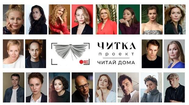 Московский фестиваль экранизаций «Читка» объявил даты проведения