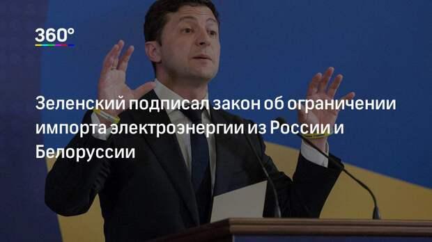 Зеленский подписал закон об ограничении импорта электроэнергии из России и Белоруссии