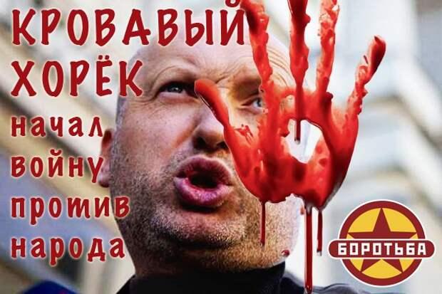 Турчинов приказал начинать убивать русских в Крыму, но украинские военные отказались