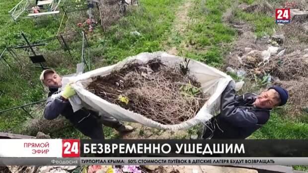 Погосты Старого Крыма и Феодосии приводят в порядок