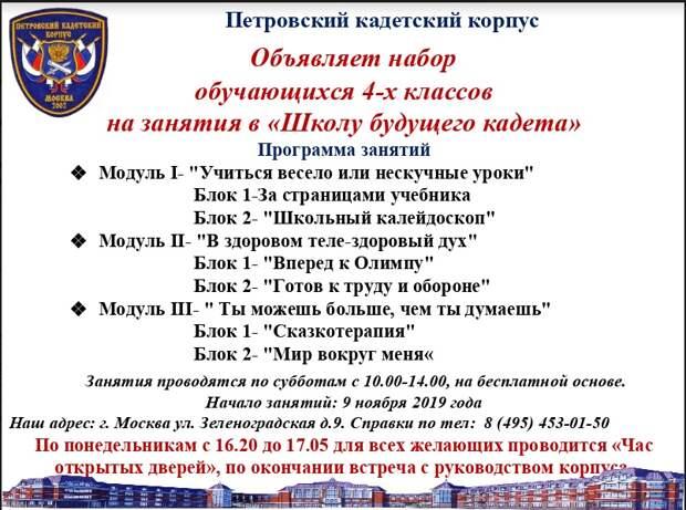 Петровский кадетский корпус объявляет набор