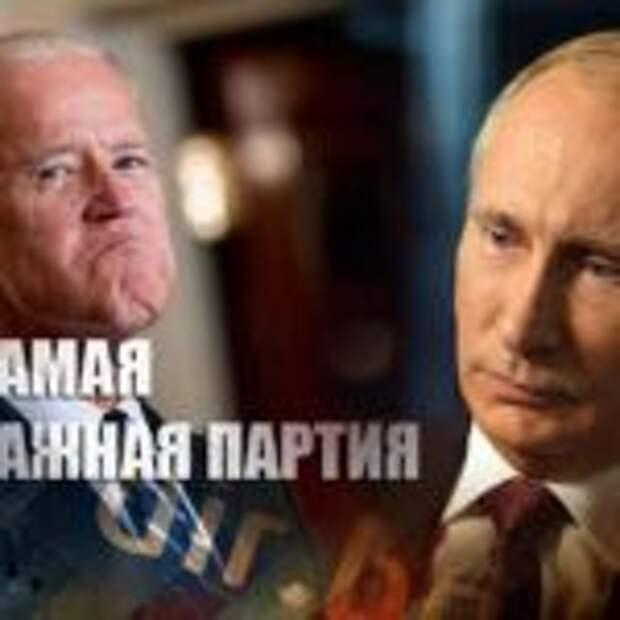 «Как в шахматах… Америке мат»: В Болгарии восхитились идеально продуманной победой Путина