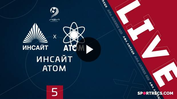 Инсайт - Атом 5 Тур ЛФЛ Липецк 8х8 07.05.2021