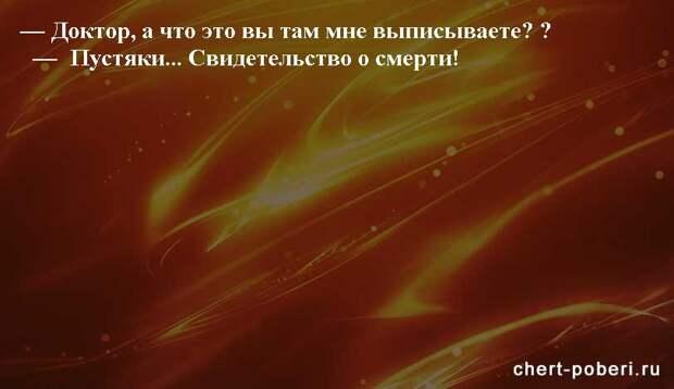 Самые смешные анекдоты ежедневная подборка chert-poberi-anekdoty-chert-poberi-anekdoty-47390521102020-9 картинка chert-poberi-anekdoty-47390521102020-9