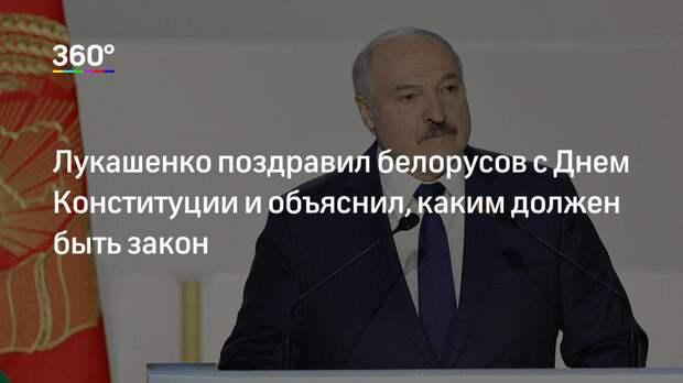 Лукашенко поздравил белорусов с Днем Конституции и объяснил, каким должен быть закон