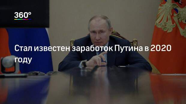 Стал известен заработок Путина в 2020 году