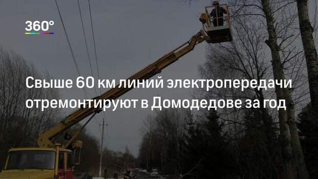 Свыше 60 км линий электропередачи отремонтируют в Домодедове за год