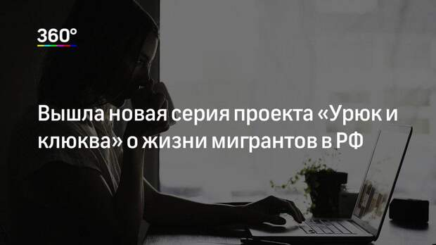 Вышла новая серия проекта «Урюк и клюква» о жизни мигрантов в РФ