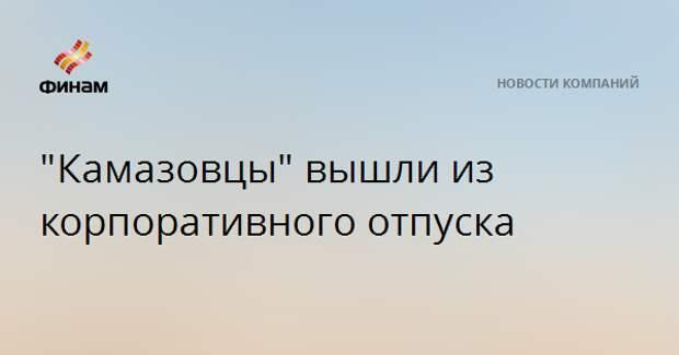 """Камазовцы""вышли из корпоративного отпуска"