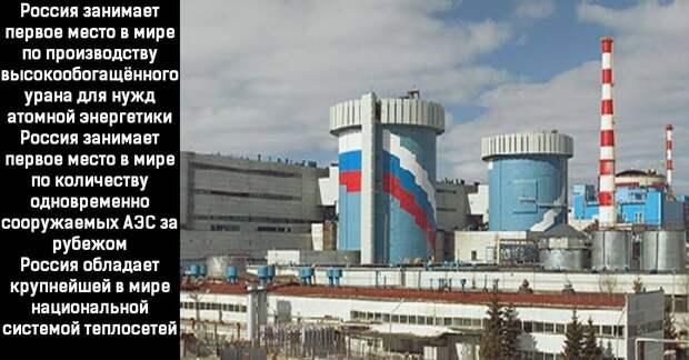 Не мёрзнем зимой и другим не советуем. Покупайте наши АЭС.