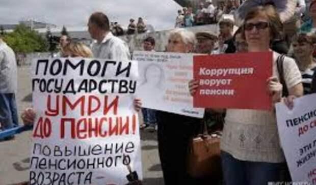Дурная бесконечность: пенсионная реформа в России идет уже 30 лет, и конца не видно