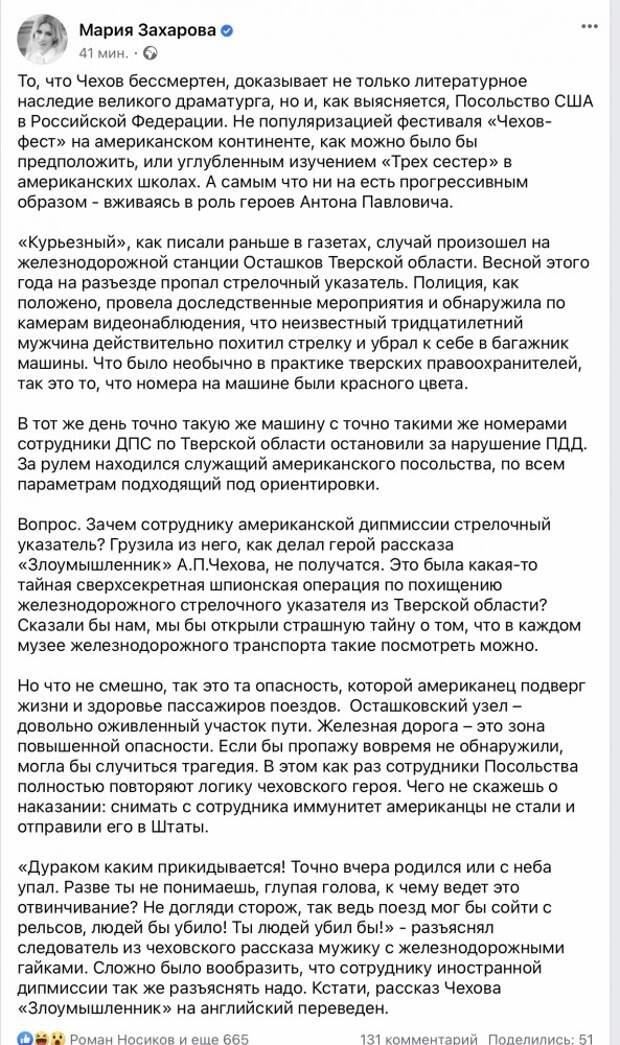 Мария Захарова о сотрудниках американской дипмиссии