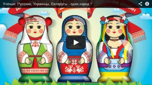 Учёные: Русские, Украинцы, Беларусы – один народ!