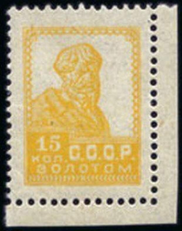 Редкие и дорогие марки России и Советского Союза