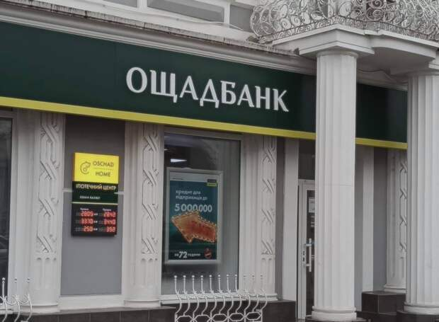 Суд Парижа разрешил РФ не платить Ощадбанку 1,3 млрд долларов за Крым