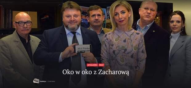 Мария Захарова и поляки
