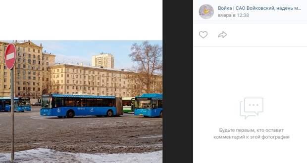 Фото дня: автобусы Войковского района