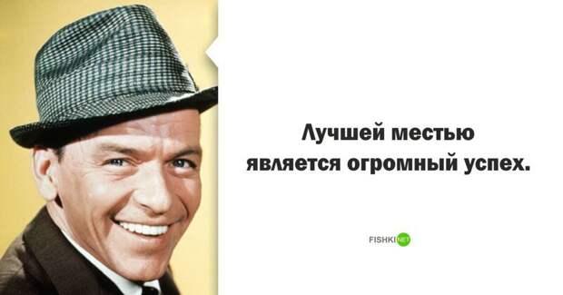 Фрэнк Синатра высказывания, звезды, знаменитости, известные люди, интересно, мудрость, подборка, цитаты