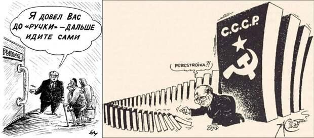 Карикатуры на «Перестройку»: советского художника (слева) и зарубежная