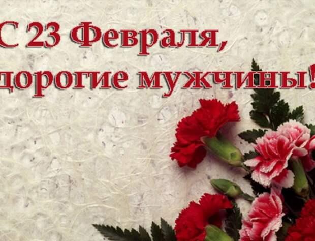Поздравления с 23 февраля мужчинам в прозе: прикольные смс поздравления с Днем защитника Отечества