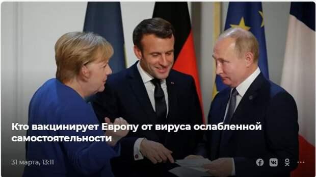 В отношениях с Россией ЕС все еще идет по стопам Наполеона