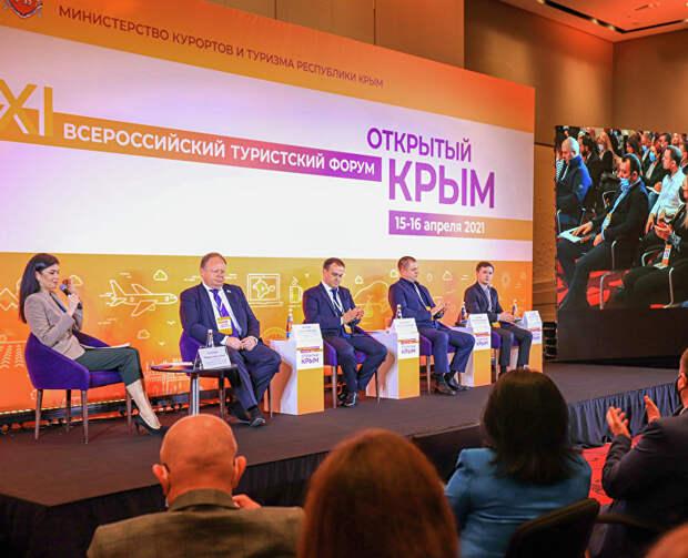 Всероссийский турфорум «Открытый Крым»: как это было