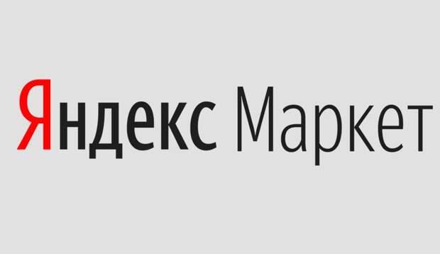 """""""Яндекс"""" хочет войти в 3-ку лидеров на рынке электронной коммерции в ближайшие пару лет"""