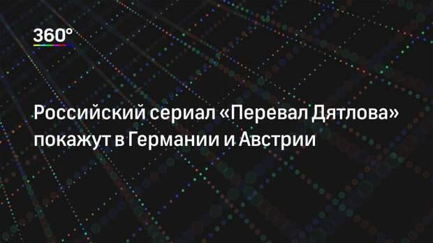 Российский сериал «Перевал Дятлова» покажут в Германии и Австрии