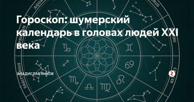 ВАВИЛОНСКИЙ ЗОДИАК - ГОРОСКОП ШУМЕРОВ.