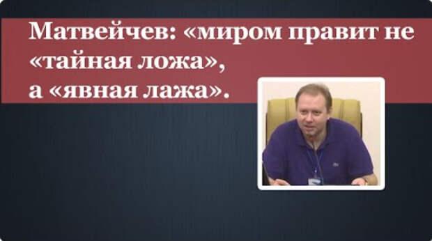 Матвейчев: «миром правит не «тайная ложа», а «явная лажа»