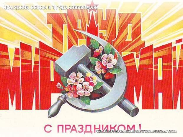 Праздник Весны и Труда (Первомай)